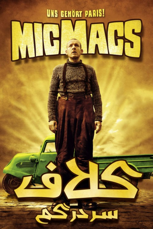دانلود فیلم Micmacs 2009